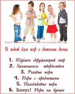 детям, дети, игры, игры с детьми, идеи игр с детьми