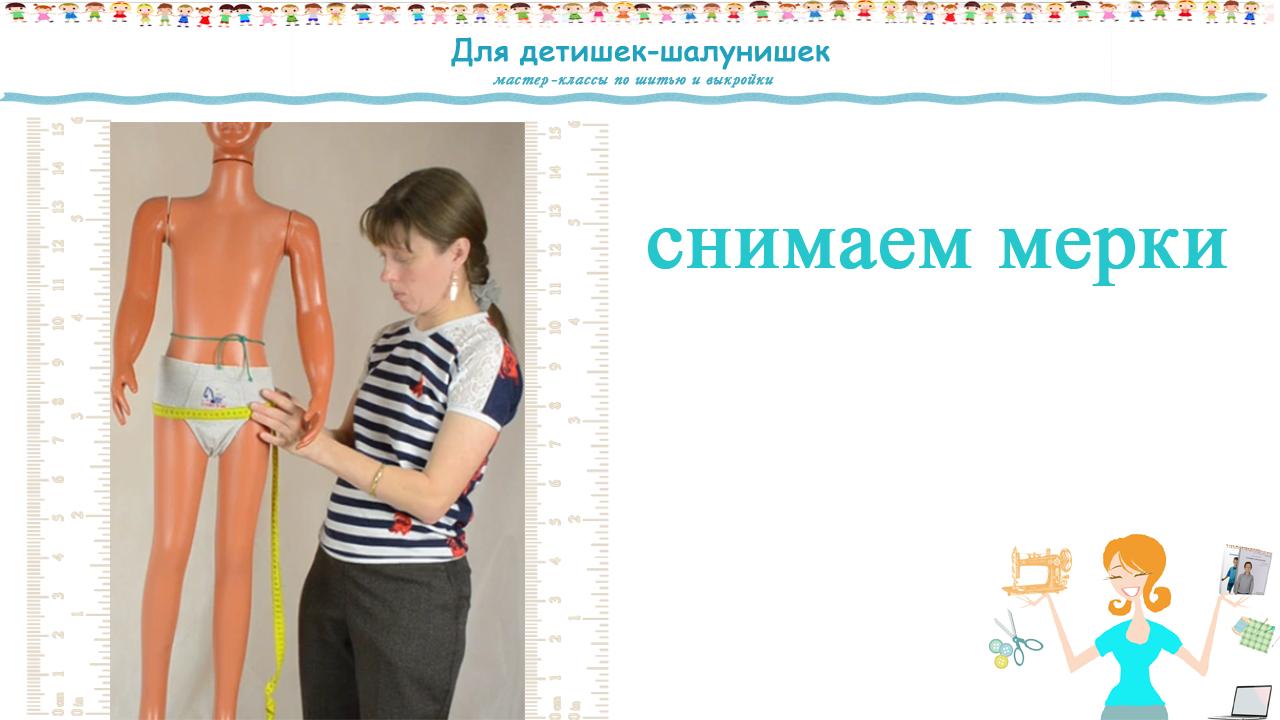 видео мастер класс снимаем мерки шьем детям правильно