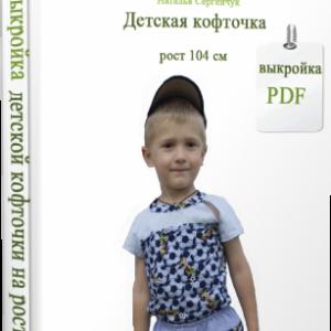 детская футболка своими руками
