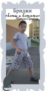 Выкройка детских шорт для мальчика