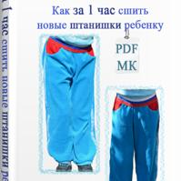 как сшить спортивные штаны
