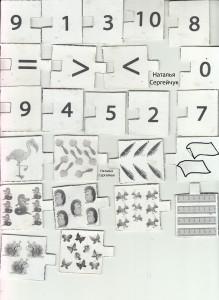 детские математические игры