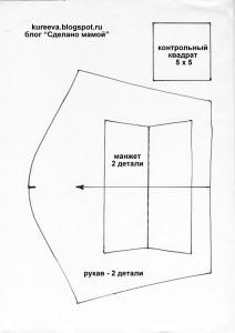 выкройка кофточки размер 50-56, рукава и манжета