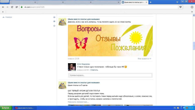 отзыв участника совместного пошива Вконтакте
