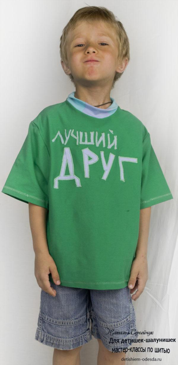 Сшить детскую футболку