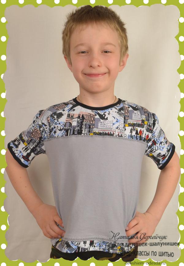 футболки на мальчика своими руками