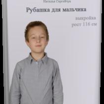 Выкройка рубашки для мальчика 7 лет