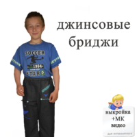 обложка для магазина бриджи