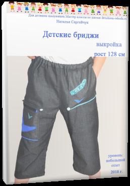 шьем шорты для мальчика