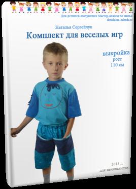 одежда для детей в садик