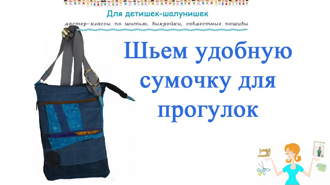 сумка из лоскутков видео мастер класс шьем сами шьем сумку