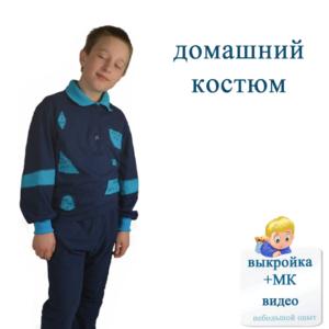 Домашний костюм