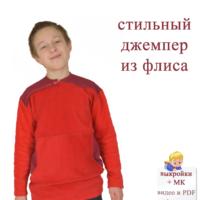 обложка для магазина красный джемпер