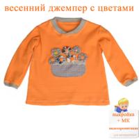 обложка для магазина оранж. цветы