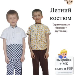 летний костюм для детей выкройка бриджи футболка