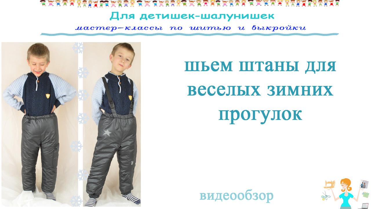 видео мастер класс шьем теплые зимние штаны шьем детям сами штаны на синтепоне выкройка зимних штанов