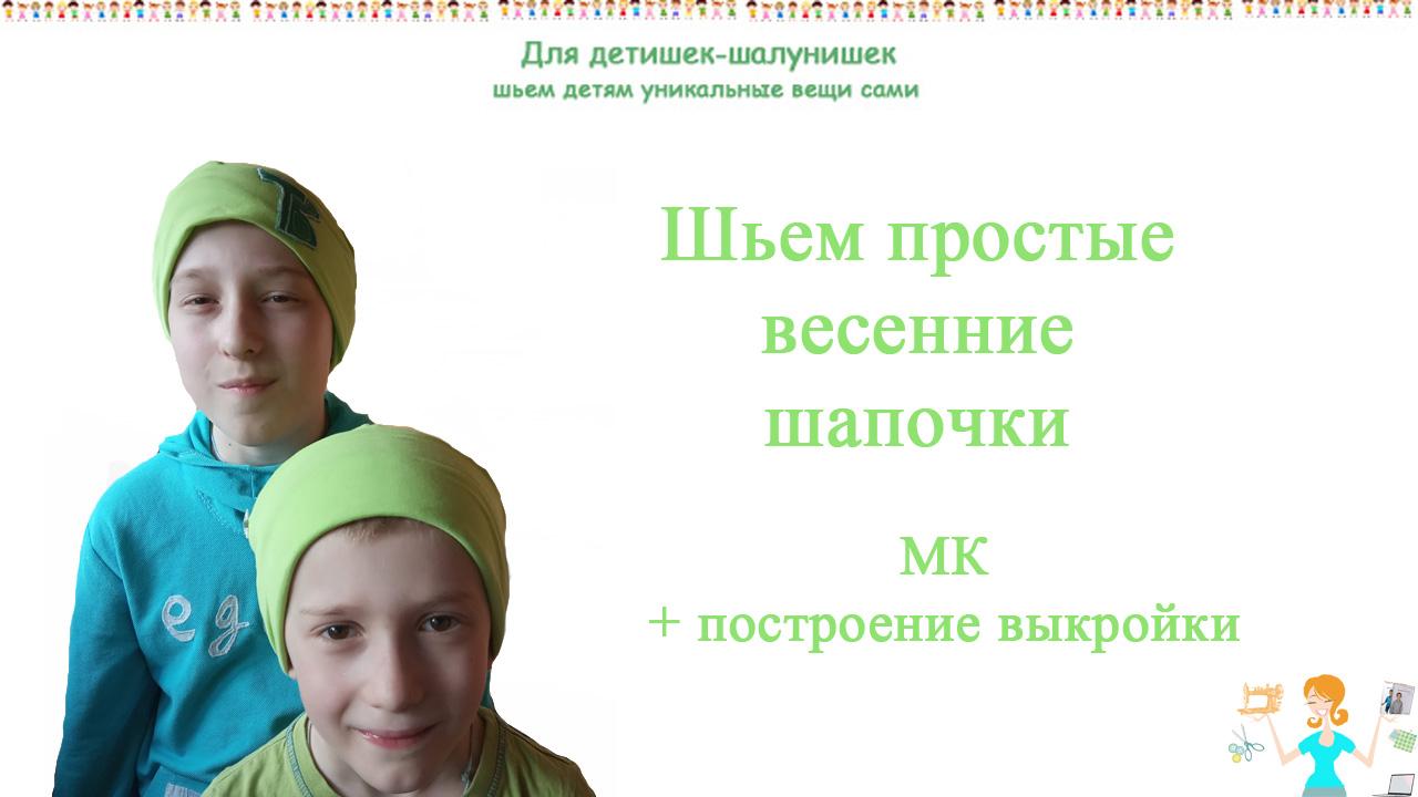 шапка из трикотажа детская шапка трикотажная шапка шапка для мальчика