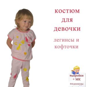Комплект для девочек (легинсы и кофточки)