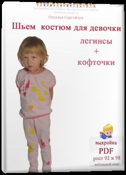 Костюм для девочек (легинсы и кофточки)