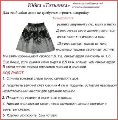 юбка татьянка шьем детям шьем сами шьем юбку мастер класс по шитью