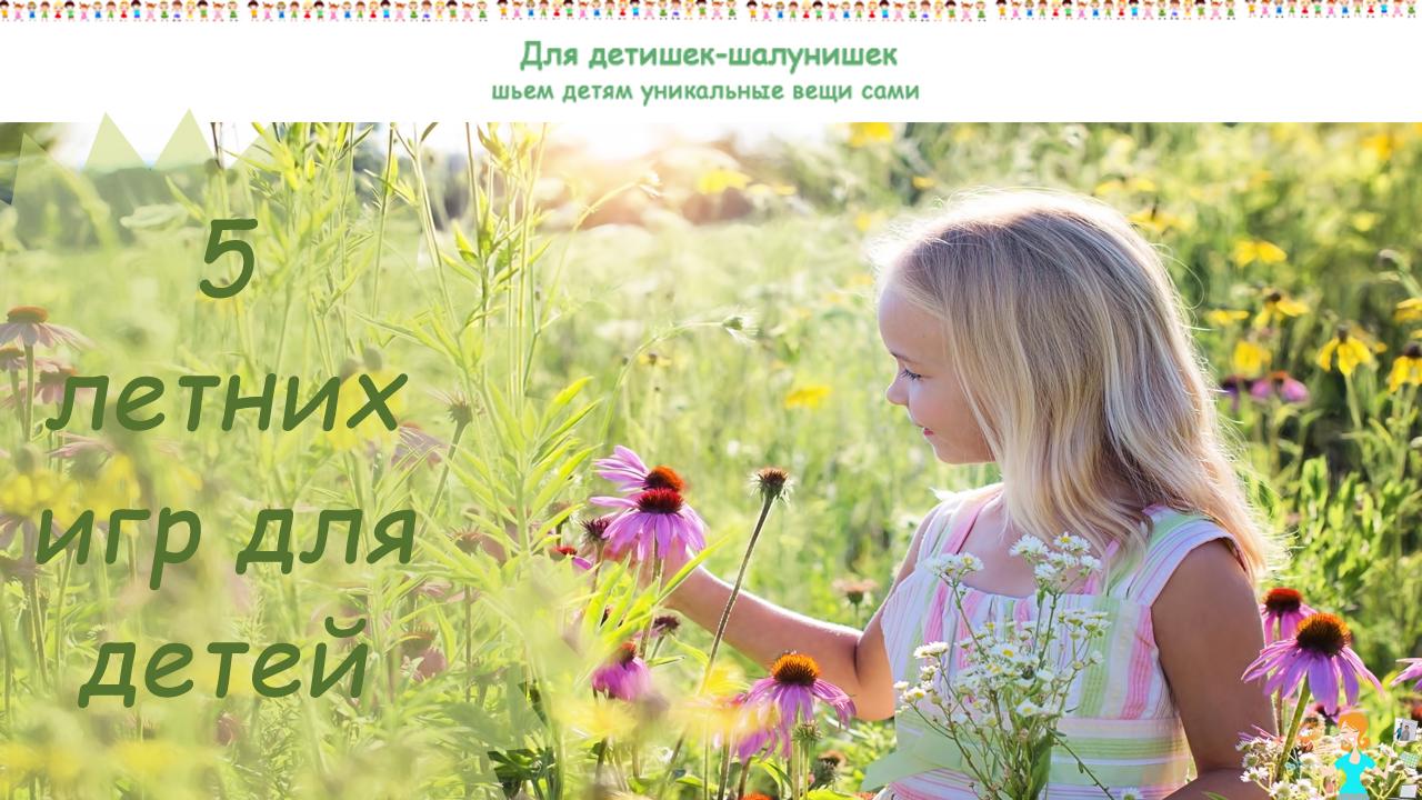 летние игры с детьми на свежем воздухе
